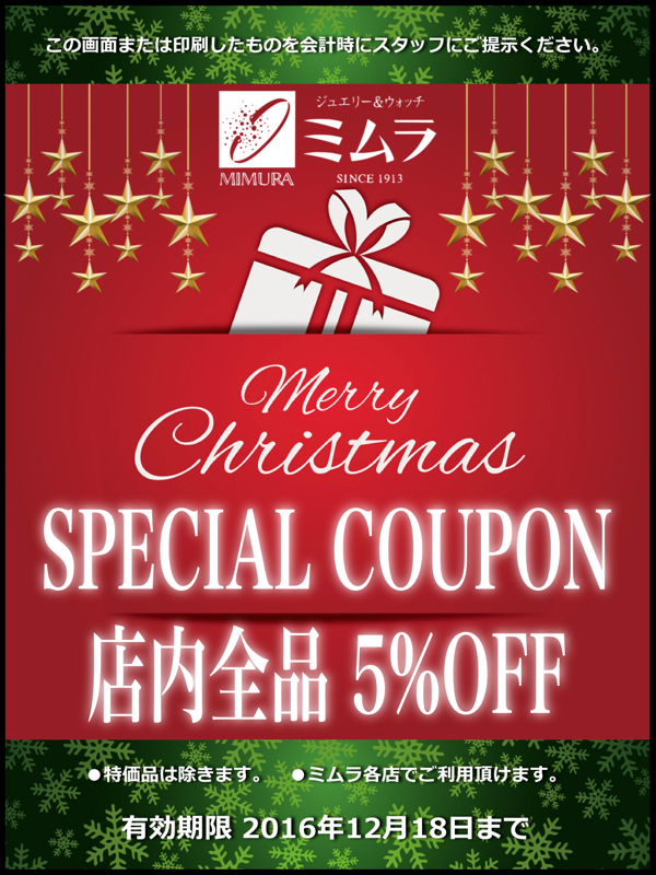 mimuraxmas_coupon